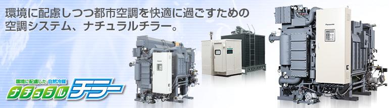 吸収式冷温水発生機の冷房の仕組みを簡単に教えて …