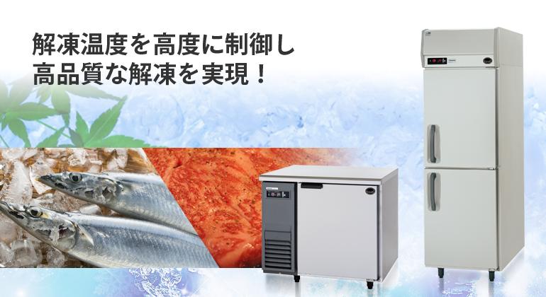 解凍保冷庫 イメージビジュアル